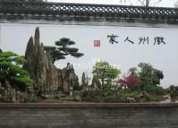 Huizhou People Inscription at Bao Family Garden She County Huangshan
