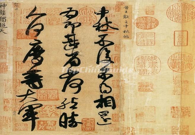 Ancient chinese calligraphy and meaning Ancient china calligraphy