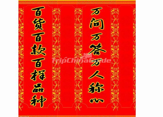 A Chinese Couplet For Supermarket Chinese Couplets Photos