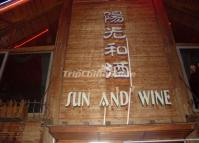 Jun and Wine Restaurant at Dali Ancient City