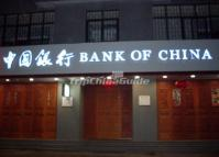 Bank of China in Dali Ancient City