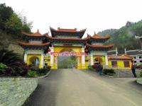 Entrance of Fanjing Mountain