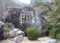 Feicui Valley Stone Inscription Huangshan