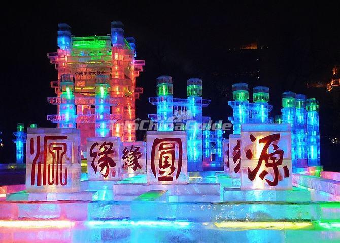Ice Lantern Show at Harbin Zhaolin Park - Harbin Ice