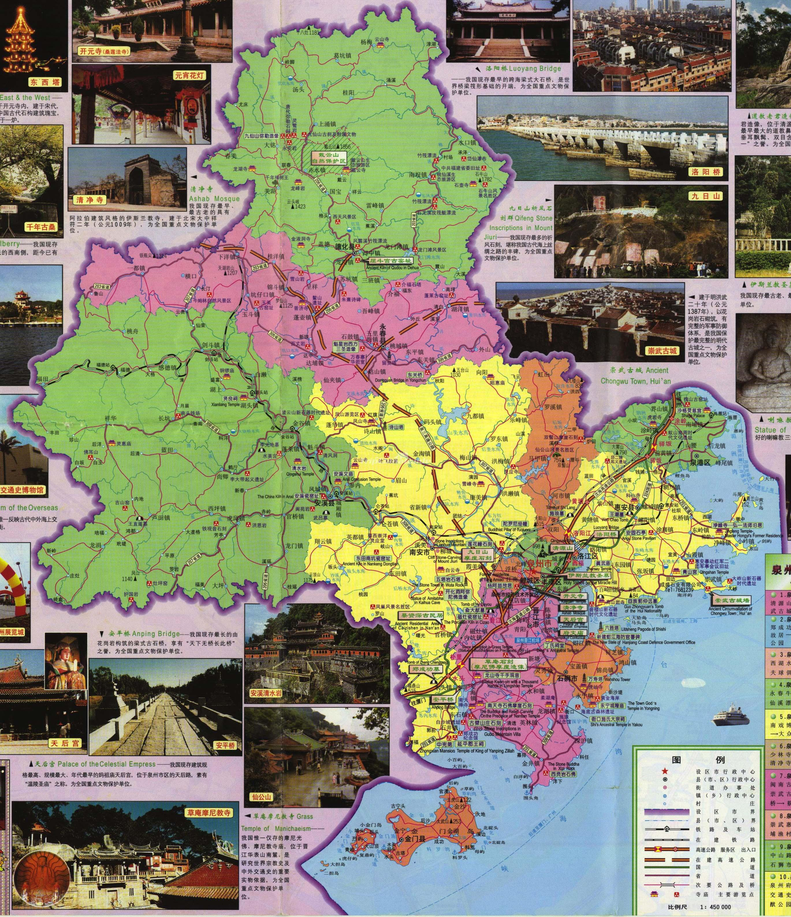 Quanzhou Tourist Map