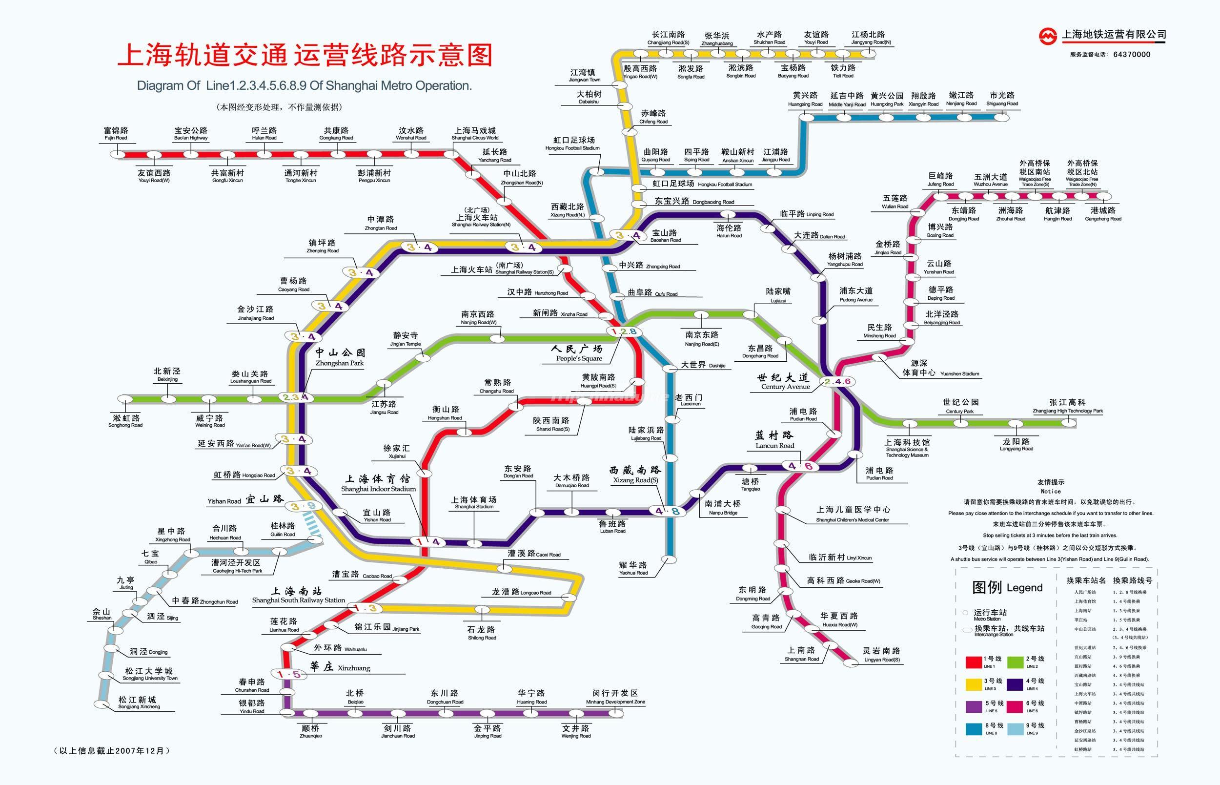 Shanghai Metro Map Maps of Shanghai