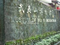 Museum of Wuyi Mountain