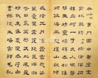 Calligraphy Qing Dynasty
