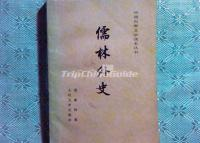 The Scholars-a Famous Qing Dynasty Book