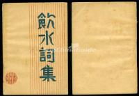 Word of Drinking Water-Qing Dynasty