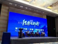 The Second Tourism Brand Festival of Anhui China