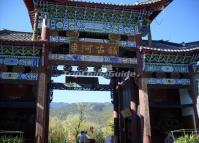 Shuhe Ancient Town Archway Lijiang