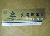 The Old Entrance Ticket of the Hall of Prayer for Good Harvests