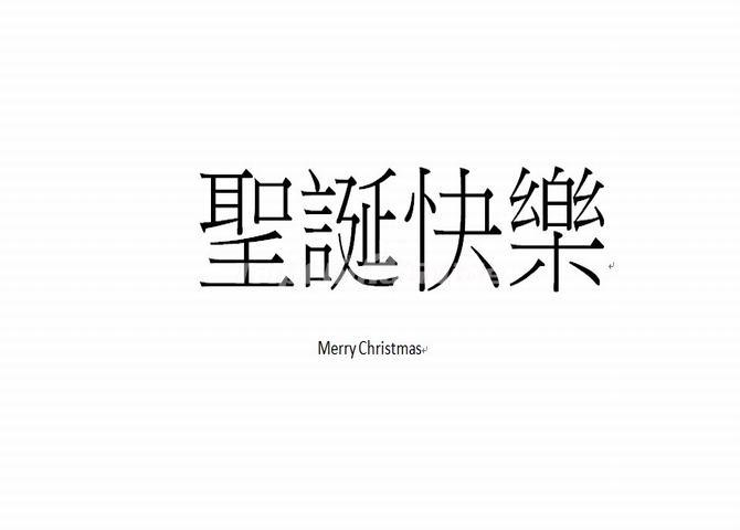 traditional chinese characters for merry christmas