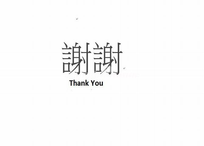 The Gallery For Gt Thank You In Chinese Writing