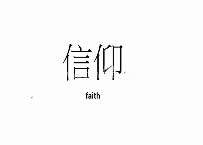 Chinese Character For Faith Traditional Chinese Characters