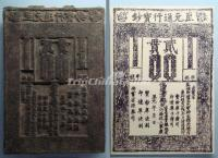 Yuan Dynasty Banknote with Its Printing Plate