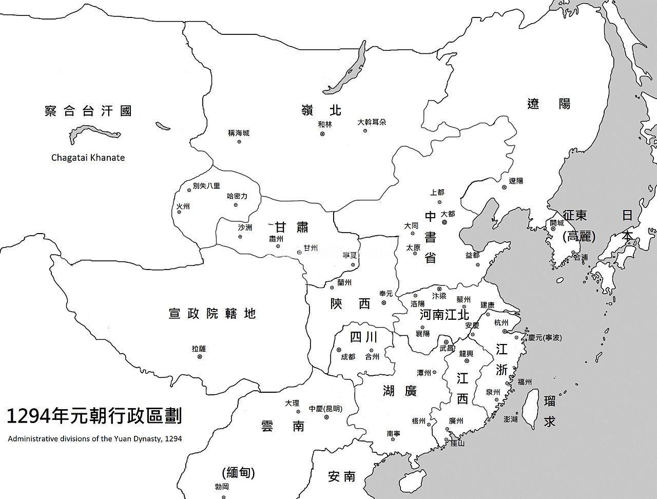 Yuan Dynasty Administrative Division Chinese Map Yuan Dynasty